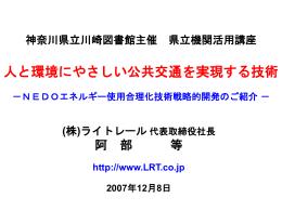 LRT高速・高頻度運行システムの開発