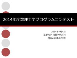 (Powerpoint形式)7月4日配布資料のダウンロード - 高橋研究室
