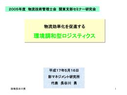 ppt - 彩マネジメント研究所