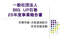 一般社団法人BIG UP石巻 25年度事業報告書