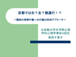 京都人よ、どちらかに並びなはれ! ~階段の昇降行動への行動分析的