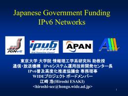 九州大学 - IPv6 Forum Taiwan