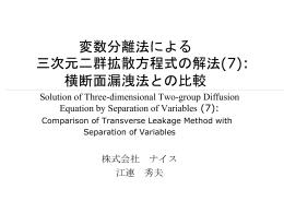 変数分離法による三次元二群拡散方程式の解法(5
