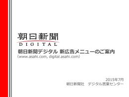 はじめに - 朝日新聞デジタル