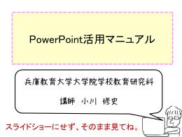PowerPoint活用マニュアル