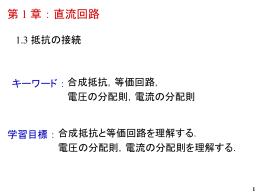 1 - 石川高専 河合研究室