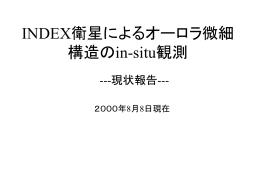 INDEX衛星によるオーロラ微細構造のin