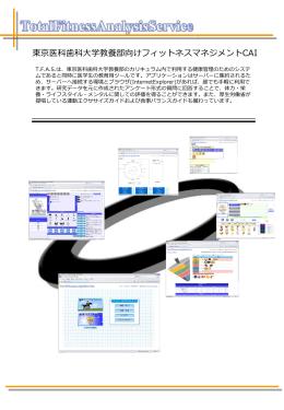 マネジメントツール - 東京医科歯科大学