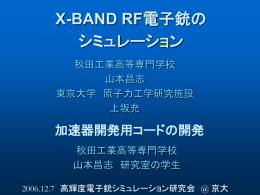 X-BAND RF電子銃の シミュレーション