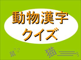 動物漢字クイズ