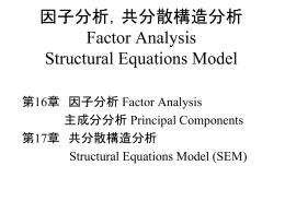 因子分析,共分散構造分析