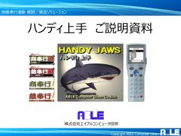 ハンディターミナル - エイブルコンピュータ技研