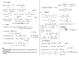 2.講義資料1