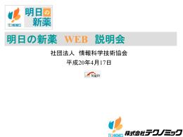 明日の新薬 WEB 説明会