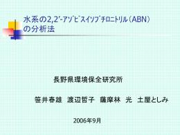 2`-アゾビスイソブチロニトリル(ABN)