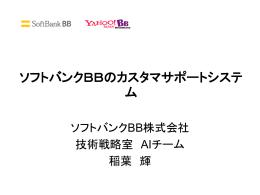 ソフトバンクBBのカスタマサポートシステム
