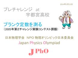 資料2 - 全国物理コンテスト 物理チャレンジ!