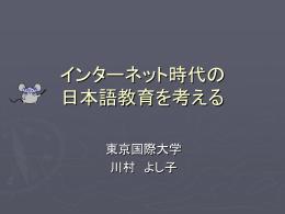 「インターネット時代の日本語教育」(pdf