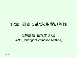 第14章 調査に基づく影響の評価