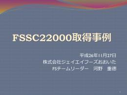 FFSC22000取得事例(JFO) 20141127(第3回研修会発表用)