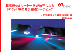 moflo2(SP specified, powerpoint 2.7Mb)