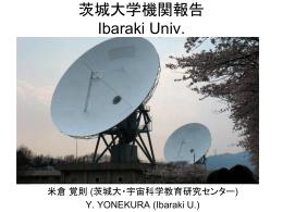 茨城大 - 国立天文台 野辺山