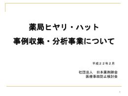 登録方法のご案内【PPT形式.1.13MB、28ページ】