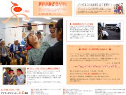 ふじ維新 2009.11月号