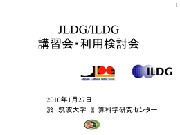 吉江 - JLDG: Japan Lattice Data Grid