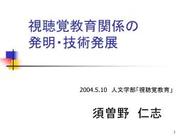 メディアの歴史(1)