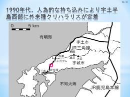 4月 学術調査の開始 (熊本西高生物部)