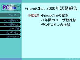 FriendChat 2000年活動報告
