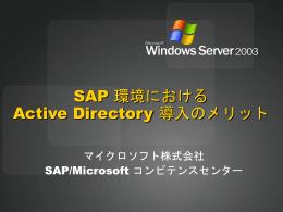 SAP 環境における Active Directory 導入のメリット