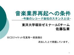 今後のレコード会社のスタンスとは - 東洋大学塚田ゼミナール公式サイト