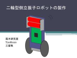 二輪型倒立振子ロボットの製作