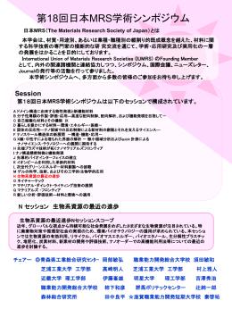 Session 第18回日本MRS学術シンポジウムは以下のセッションで構成