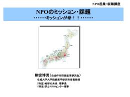 NPO起業セミナー - NPO法人 地球の未来