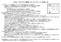 1.パワーポイントによるオージオグラム作成支援テンプレート