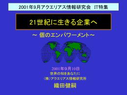 2001年9月10日 - アクエリアス情報研究所