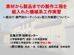 工作実習について - 広島大学技術センター