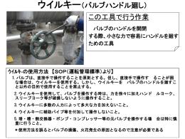 日常の工具の取扱い-01ウイルキー[PPT]