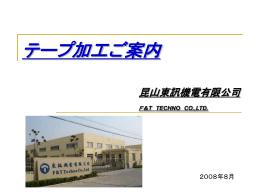 昆山東訊機電有限公司
