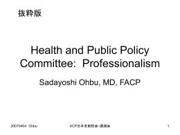 Professionalismスライド