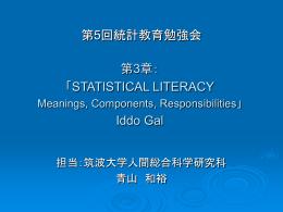 統計的リテラシー