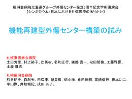 スライド 1 - 徳洲会グループ
