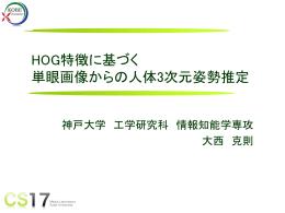 HOG特徴に基づく 単眼画像からの人体3次元姿勢推定