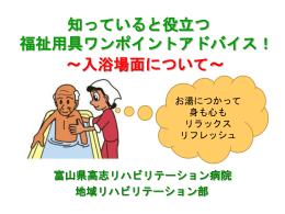 入浴場面について - 富山県高志リハビリテーション病院