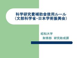 科学研究費補助金使用ルール (文部科学省・日本学術振興会)