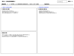 要約版提案書雛形 [PPT/175KB]
