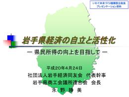 岩手経済同友会の永野代表幹事
